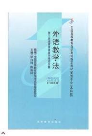 战2019 全新正版 自考教材00833 0833外语教学法 1999版 舒白梅 高等教育出版社 自学考试指定书籍