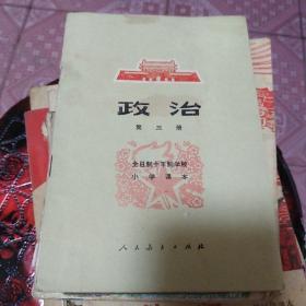 全日制十年制学校小学课本 政治 第三册
