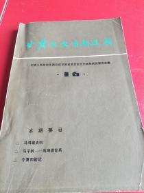 甘肃文史资料选辑16(马鸿逵专集)