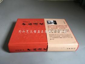吕思勉  著:中国通史(彩图珍藏版)