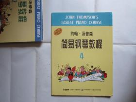 约翰・汤普森简易钢琴教程(4)