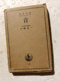 日本原版:音(昭和10年版,1935年)                          (32开精装本)《118》
