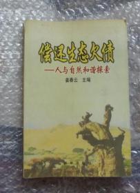 偿还生态欠债:人与自然和谐探索-主编姜春云签名