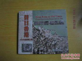 昔日香港——1964年航测照片集(12开精装)