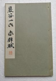 【岩谷一六:赤壁赋】线装一册全 / 和汉名家习字本集成 / 平凡社1933年