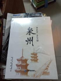 泉州文化系列丛书(综合卷):泉州——海丝起点多元文都(上中下三册全)全品库存书