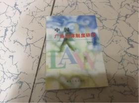 中国广告法律制度研究