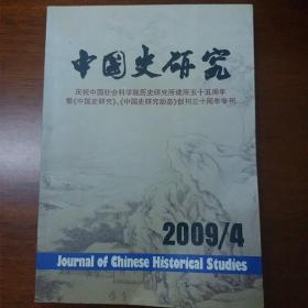 中国史研究2009/4(庆祝中国社会科学院历史研究所监所五十周年暨《中国史研究》《中国史研究动态》创刊三十周年专刊)