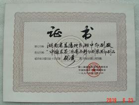 茶叶  中国名茶  包装  中国包装十年成果优秀奖   证书   益阳地区湘中印刷厂  第二届国际包装技术展览会  1990年  黑茶