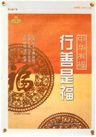 北京晚报广告画——行善是福
