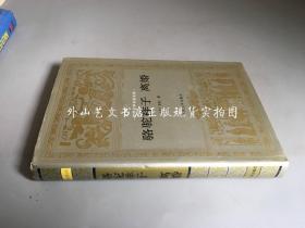 世界文學名著文庫:駱駝祥子 離婚(銀灰色護封,布面精裝 一版一印)