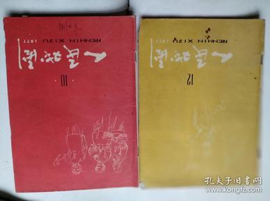 人民戏剧1977年10--11期2本合订
