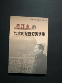 毛泽东在七大的报告和讲话集(全新品佳,低价促销)