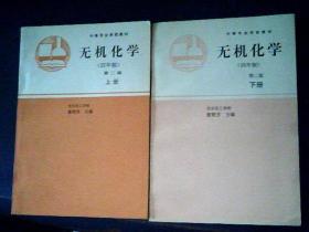 中等专业学校教材:无机化学(上下册)(四年制)