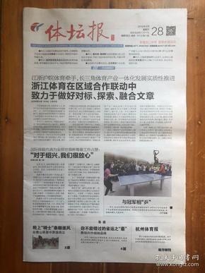 体坛报(2018年9月28日,报中报:杭州体育报)