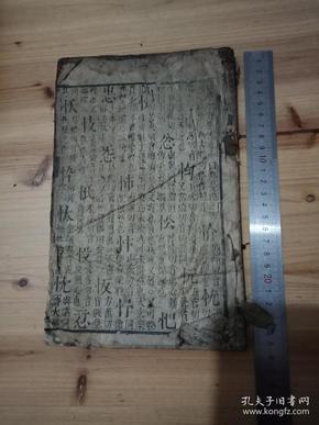 明版宣城梅膺祚《字汇》卯集一厚册,极初印本。大开本。