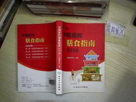 中国居民膳食指南(2016)  。,