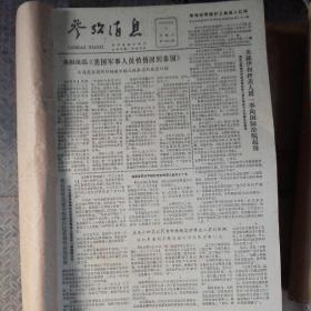 老报纸 参考消息1978年 6 7 8 9 10 11 12月共7本 1979年 2 3 5 6 7 8 9 11 12月 共九本 (手工合订 可分月出售 如描述)