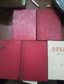 毛泽东选集(红胶面( 一五,有一本白纸面