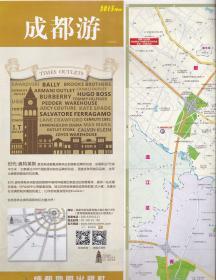 成都游(2015年商贸版)