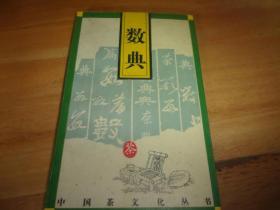 中国茶文化丛书:数典