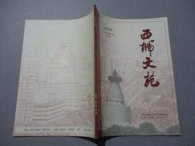 西城文苑(2005年第1期)