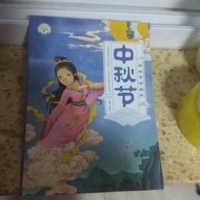 传统节日绘本中秋节