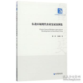 【正版】东北区域现代农业发展案例集 潘鸿,王