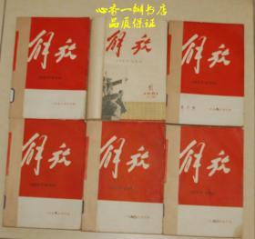 《解放》期刊(1958年第一期~1962年第二期全75期)【58年第一期为创刊号,62年第二期为毕刊号】