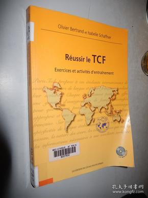Réussir le TCF 法文原版 馆藏