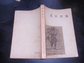 艾青诗选(天津著名作家左森私藏,扉页有左森的签名和印章,书内有少量的笔记!老版)080307-b