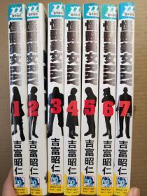 怪医美女1-7册全