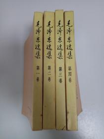 毛泽东选集(全4册)