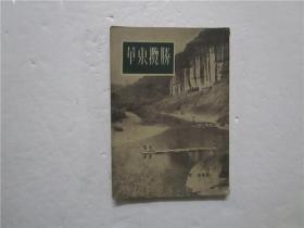 约五六十年代出版《华东揽胜》 (注:该书缺版权页)