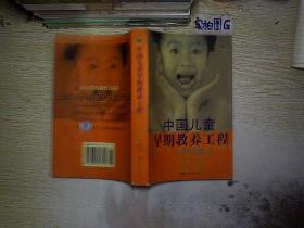 中国儿童早期教养工程3-7岁方案