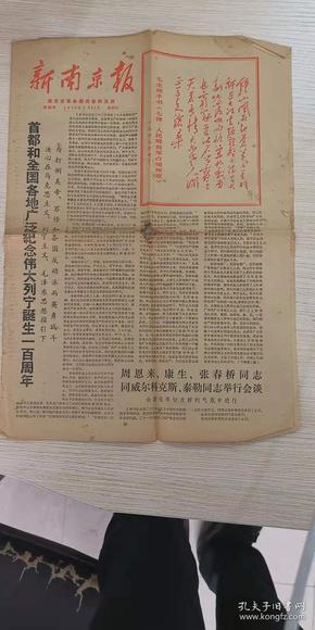 【旧报纸2张】《新南京报》1970年4月23日+《光明日报》1957年5月19日五、六版增刊【文字改革】【文学遗产】