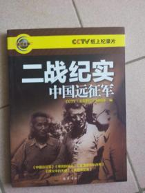 二战纪实中国远征军