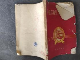 苏联农业经济统计资料