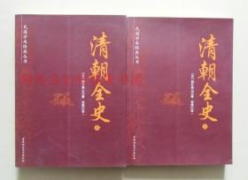 正版现货 清朝全史上下2册套装 稻叶君山 中国社会科学出版社