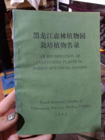 黑龙江森林植物园栽培植物名录