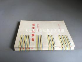 坦桑尼亚史  (1976年一版一印)