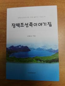 长白朝鲜族故事集(朝鲜文)