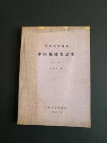兰州大学讲义:中国都城发展史 修订稿(封面封底有破损,见图,其余自然旧)