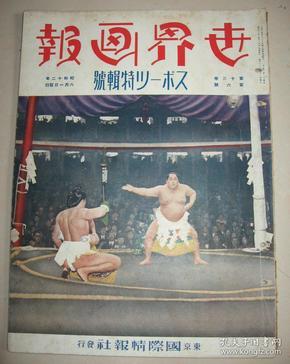 1937年6月《世界画报》 世界风俗 靖国神社大祭