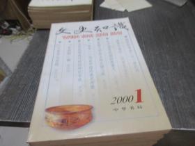 文史知識2000年第1.2.4.5.6.7.8.9.10.11.12.期 11本合售