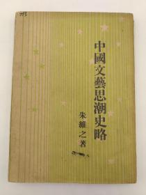 中国文艺思潮史略 (1946年开明书店初版)
