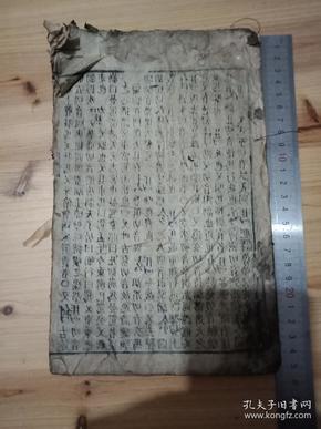 明版宣城梅膺祚《字汇》亥集一厚册,极初印本。大开本。
