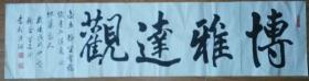 手书真迹书法:满族书法家赫舍里石竹《博雅达观》