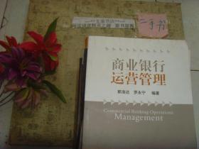 商业银行运营管理》6.5成新,封面,封底及后面书页有水印