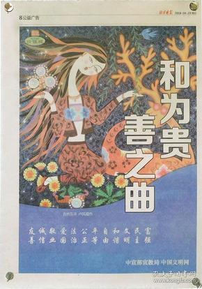 北京晚报广告画——善之曲,和为贵